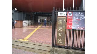 ワレ 呉ニ到達セリ その3-1