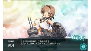 第二次SN作戦。その7 E-7