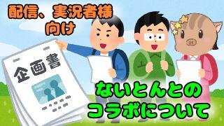 【コラボ企画書について】配信者、実況者向け ※10月7日追記