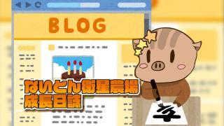ドキッ★マリオカート交流会!