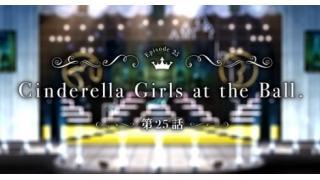 アイドルマスターシンデレラガールズ 25話感想「Cinderella Girls at the Ball.」