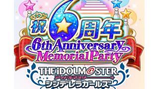 「シンデレラガールズ 6th Anniversary Memorial Party」感想