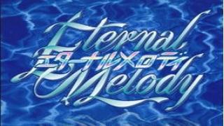 私的名作ゲーム話 第一回『エターナルメロディ』