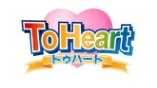 私的名作ゲーム話 第三回 『ToHeart』『ToHeart2』
