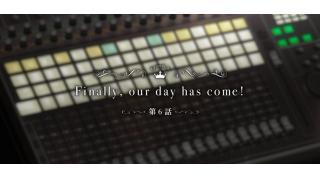 アイドルマスターシンデレラガールズ 6話感想「Finally, our day has come!」