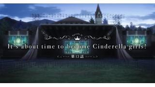 アイドルマスターシンデレラガールズ 13話感想「It's about time to become Cinderella girls!」