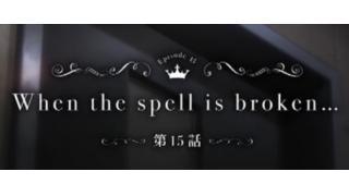 アイドルマスターシンデレラガールズ 15話感想 「When the spell is broken...」