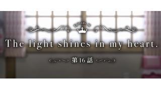 アイドルマスターシンデレラガールズ 16話感想 「The light shines in my heart.」