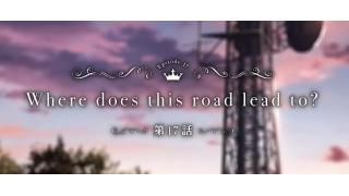 アイドルマスターシンデレラガールズ 17話感想 「Where does this road lead to?」