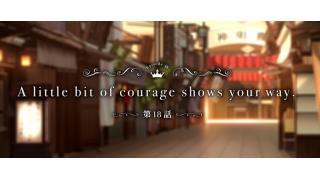 アイドルマスターシンデレラガールズ 18話感想「A little bit of courage shows your way.」