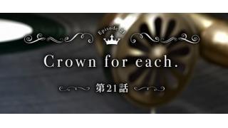 アイドルマスターシンデレラガールズ 21話感想「Crown for each.」