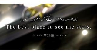アイドルマスターシンデレラガールズ 22話感想「The best place to see the stars.」