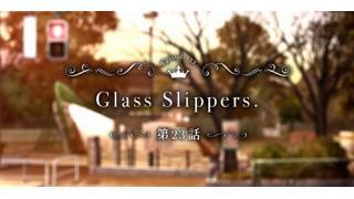 アイドルマスターシンデレラガールズ 23話感想「Glass Slippers.」