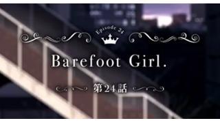 アイドルマスターシンデレラガールズ 24話感想「Barefoot Girl.」