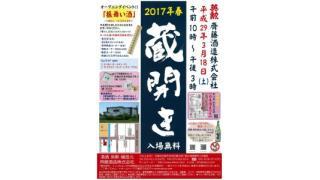 伏見酒造組合 蔵開き3/18