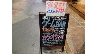 ゲームバー京都で遊んできた