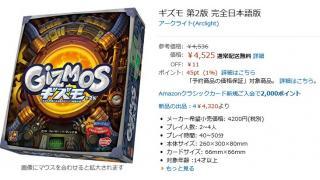 ギズモ第2版日本語訳発売予定