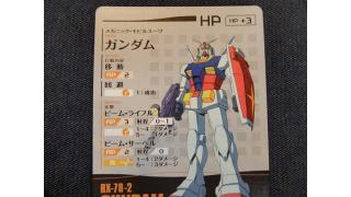 Gundam The Game ガンダム大地に立つ④