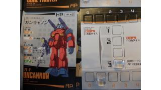 Gundam The Game ガンダム大地に立つ⑤
