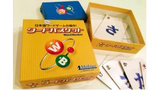 ワードバスケット というカードゲーム