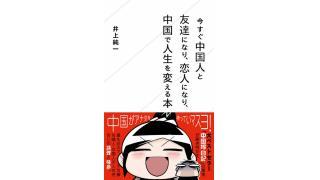 今すぐ中国人と友達になり、恋人になり、中国で人生を変える本