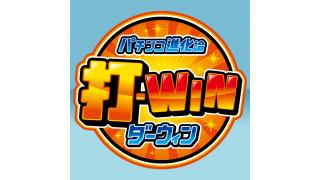 CR南国育ちin沖縄(ミドル) 放送開始前の打-WIN個人記録