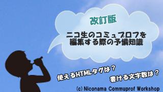 【改訂版】ニコ生のコミュプロフを編集する際の予備知識