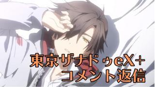 東京ザナドゥeX+#01~#10コメント返信