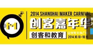 上海Makerカーニバル というイベントに行ってきます! #ニコ技輸出