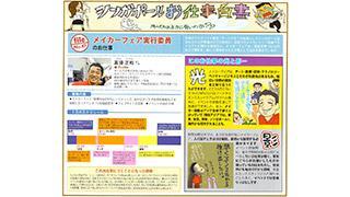 記事:メイカーフェア実行委員のお仕事