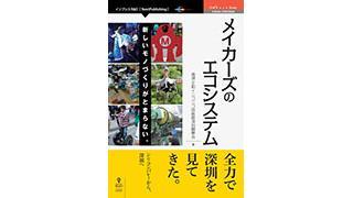 書籍:メイカーズのエコシステム ~新しいモノづくりがとまらない~(ニコ技深圳観察会)