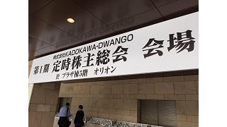 KADOKAWA・DOWANGO株主総会に行ってきた