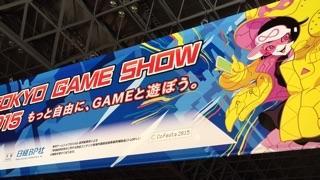 東京ゲームショウ2015 レポ 1日目