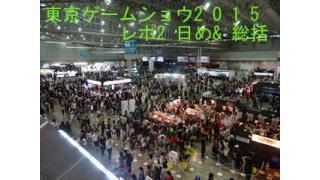 東京ゲームショウ2015 レポ 2日目&総括