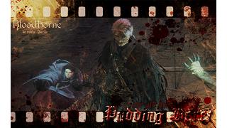 11/12放送:Bloodborneメモ