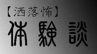【洒落怖】冬の風鈴【体験談】