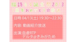 【生放送告知】猫詩るる誕生祭2013 2周年おめでとう☆放送