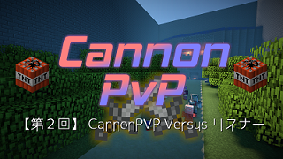 【Minecraft】CannonPVP Versus リスナー【第2回】