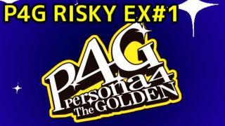 【P4G】ペルソナ4 ザ・ゴールデンを難易度RISKYで実況プレイの続き#1