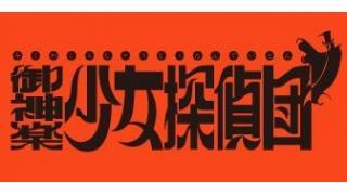 新実況は大正浪漫×推理ADV「御神楽少女探偵団」