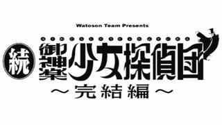「続・御神楽少女探偵団~完結編~」実況開始!