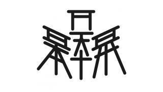 【四福音書】が導く【ビジョン:理想・夢・志】!