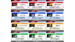 【スマブラ3DS】全必殺ワザ一覧