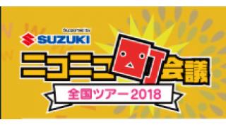 町会議@熊本の詳細が発表されました!