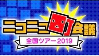 8月17日は福岡県福岡市で町会議!