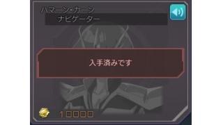 【ガンジオ】唐突ですけどデビガンをハロメ15000枚とかどうですか?(提案)
