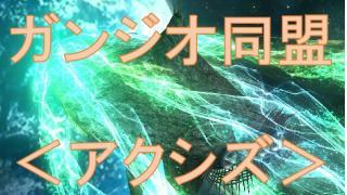 【ガンジオ】<アクシズ> 同盟メンバ募集のお知らせ(1名)