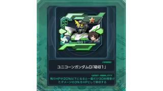 【ガンジオ】Fのユニットディスクが出ない