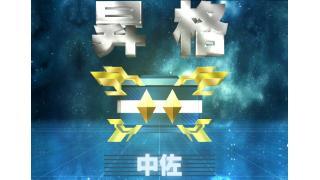 【ガンジオ】久々の階級戦。中佐になりました!