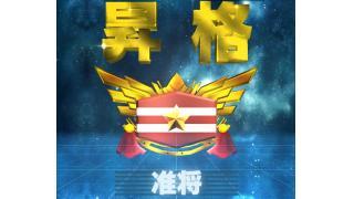【ガンジオ】准将になり、コア9に向けてレベルアップ開始!!
